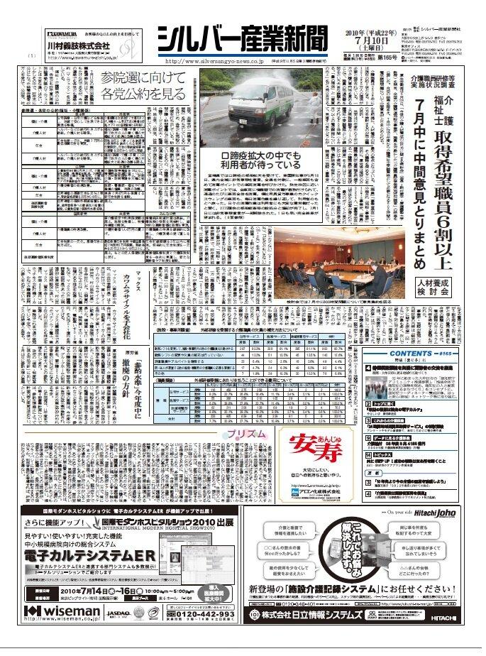 シルバー産業新聞2010年7月10日号