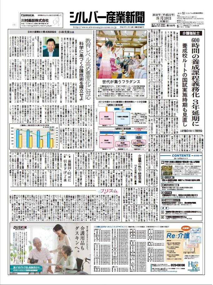 シルバー産業新聞2010年8月10日号