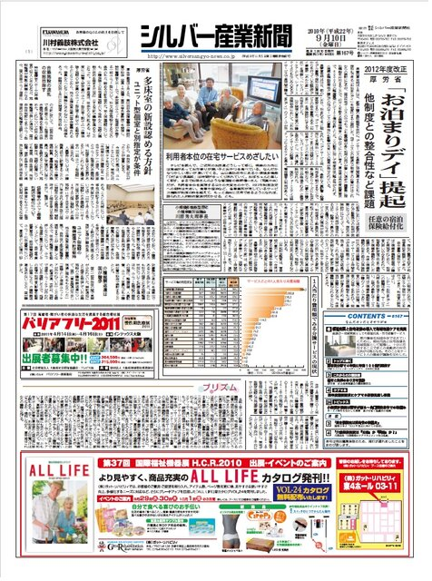 シルバー産業新聞2010年9月10日号