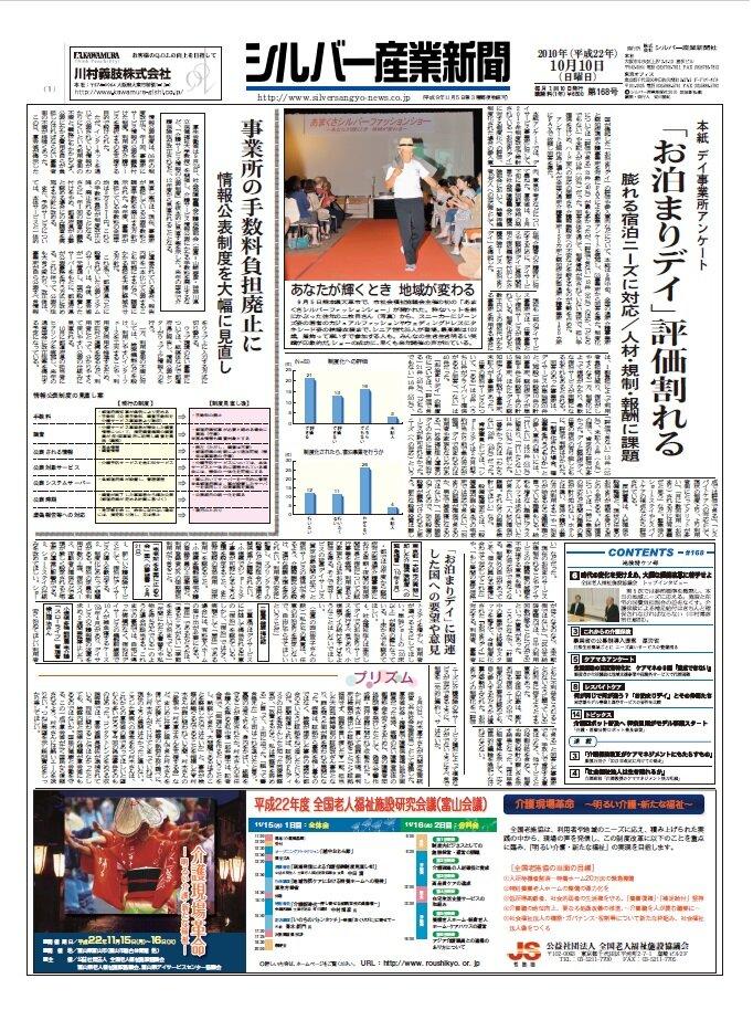 シルバー産業新聞2010年10月10日号