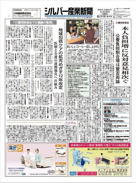シルバー産業新聞2010年11月10日号