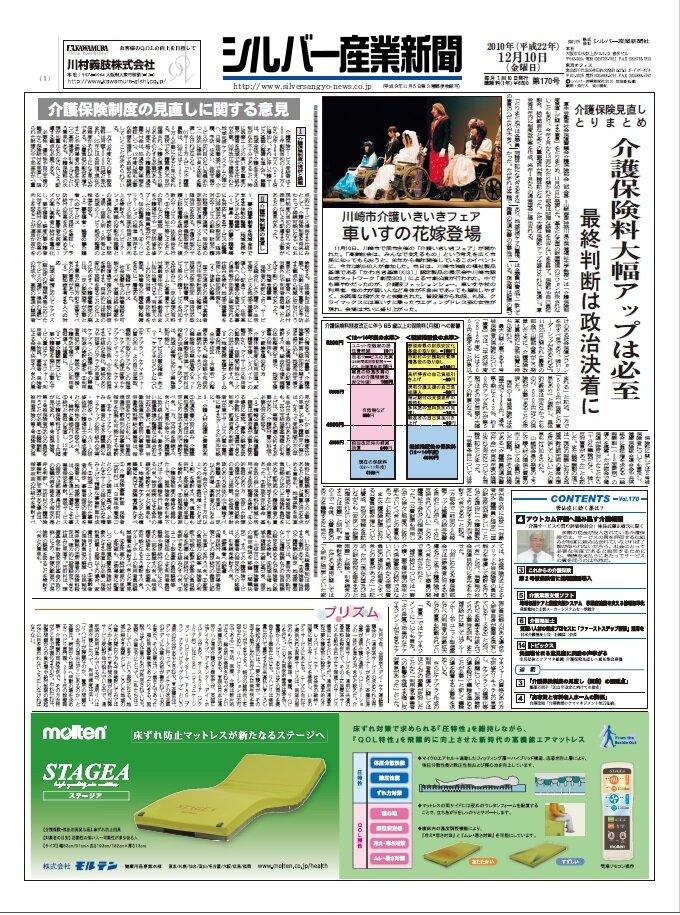 シルバー産業新聞2010年12月10日号