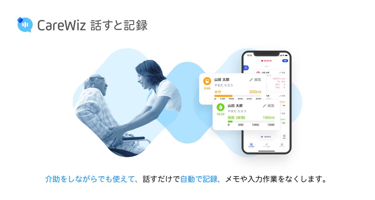 介護記録AIアプリ「CareWiz 話すと記録」を発売