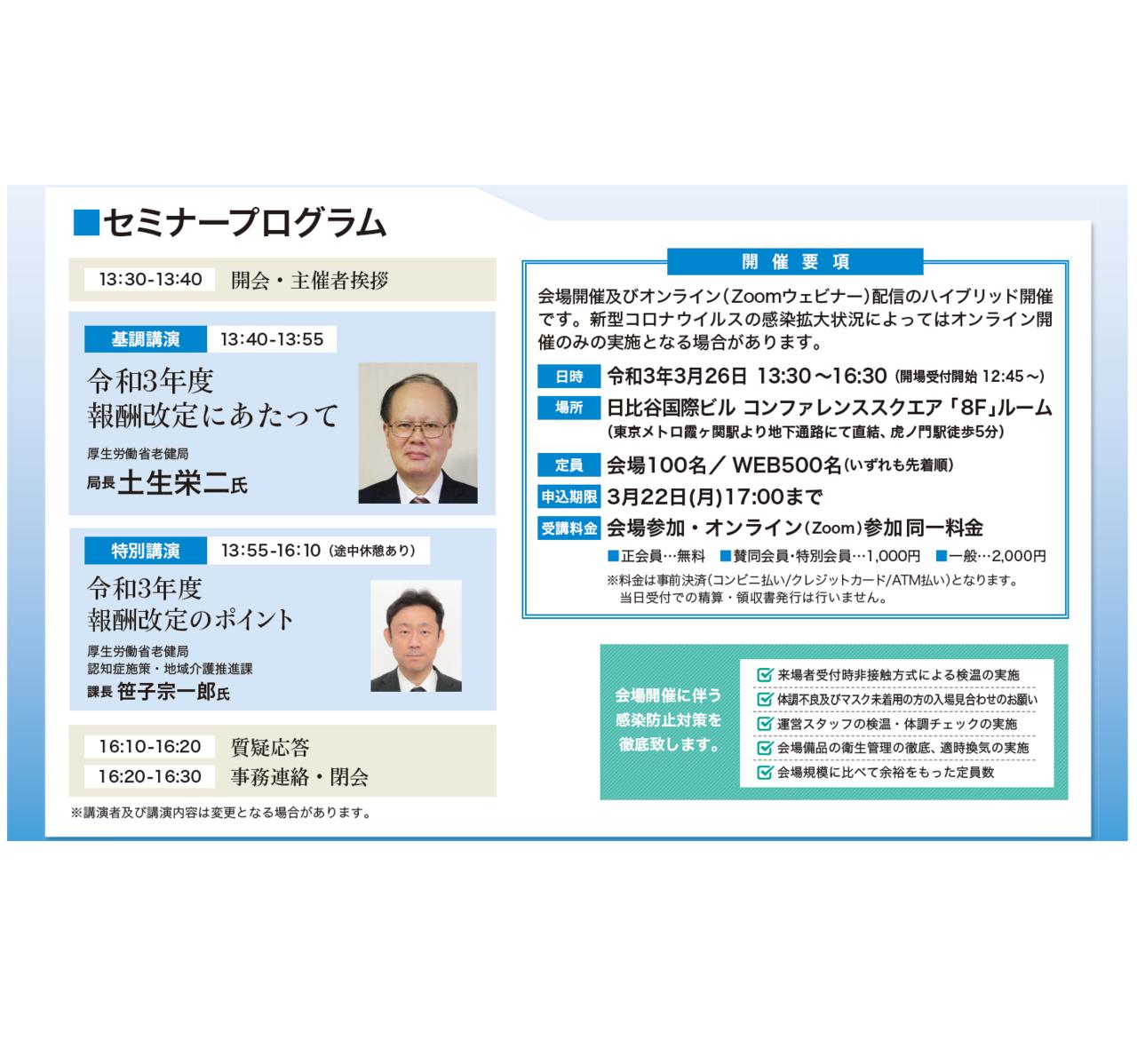 在宅協 3月26日「介護報酬改定特別セミナー」開催 厚労省老健局長ら登壇