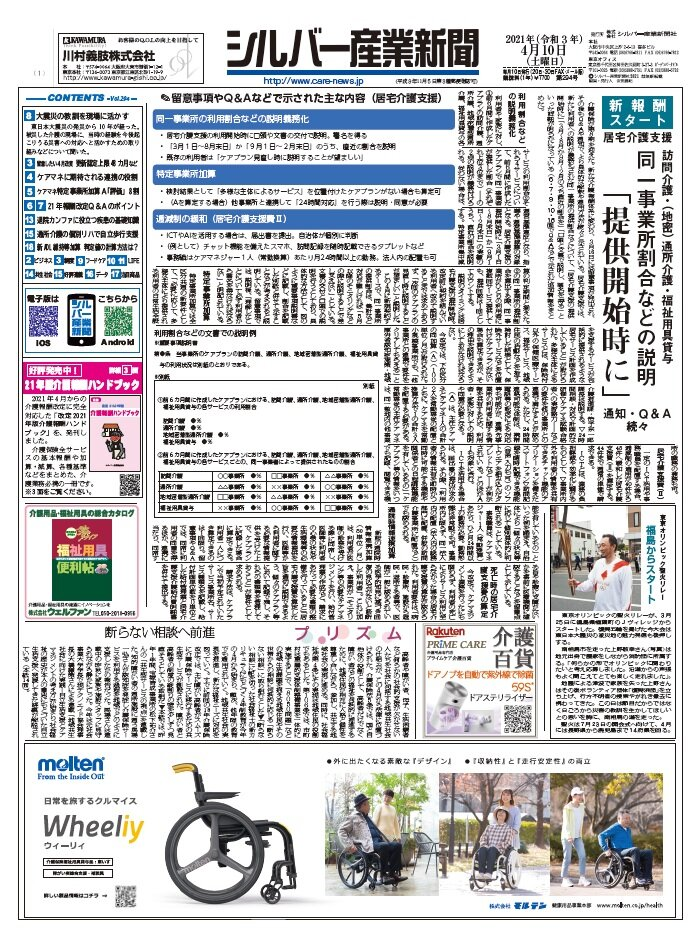 シルバー産業新聞 4月10日号を発刊しました