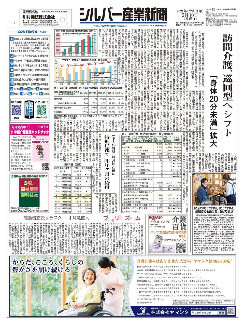 シルバー産業新聞 5月10日号 を発刊しました
