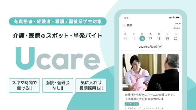 ワークシェアリングサービス「Ucare」の提供を開始