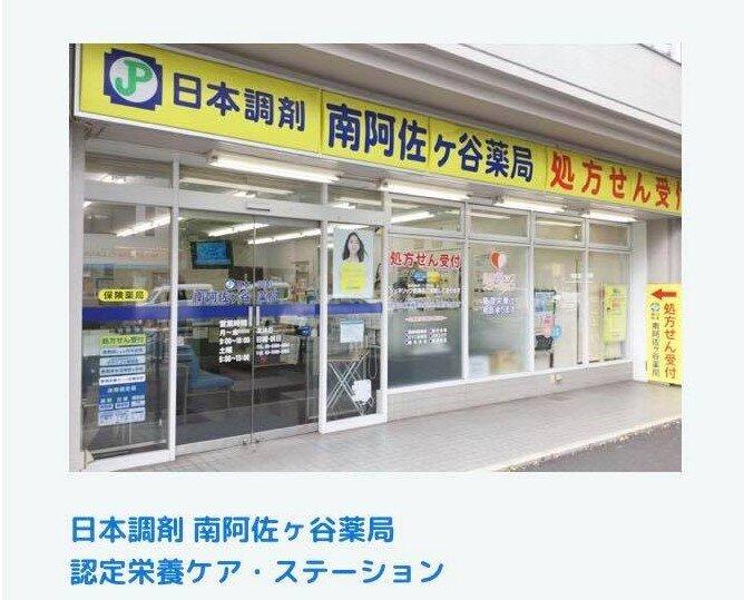 日本調剤 14店舗で「認定栄養ケア・ステーション」認定
