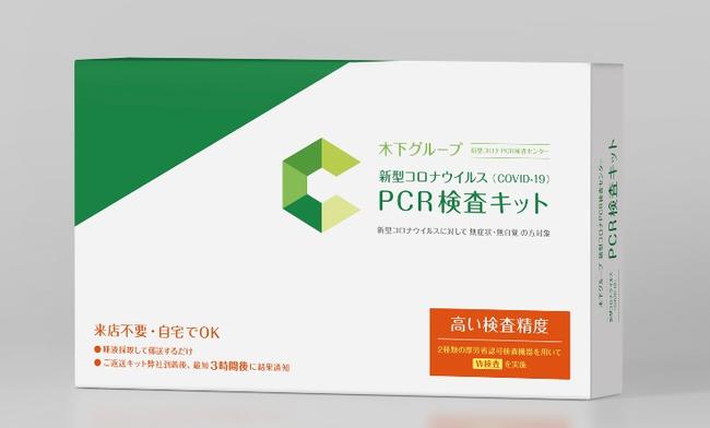 木下グループ 自宅用「PCR検査キット」の販売開始