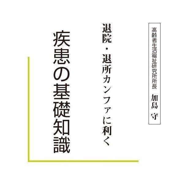 脳血管疾患②(加島守/連載2)