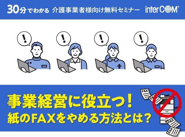 30分でわかる! FAX業務効率化 ~日々の業務をお手軽スマートに~(web)
