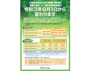 8月から食費月2万2000円増  「年金収入等120万円超」施設入所者で