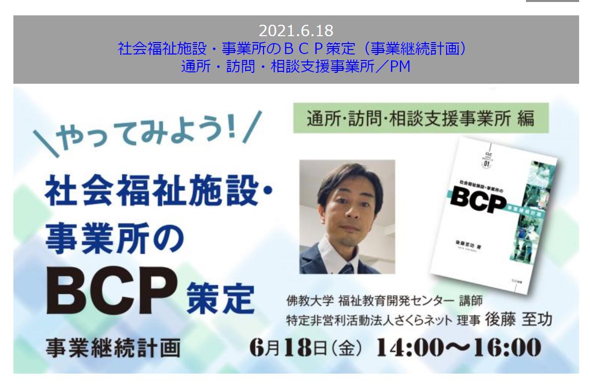 BCP(事業継続計画)策定のオンラインセミナー開催 6月18日
