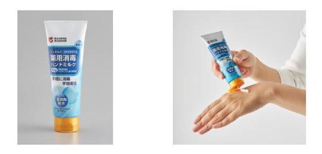 「コンドルC 薬用消毒ハンドミルク」 介護施設向けに発売