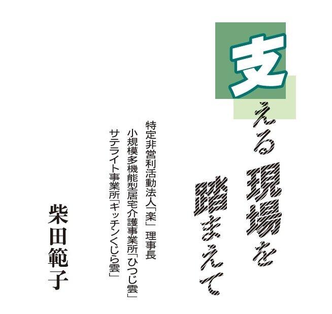 地域に溶け込めるグループホームを/柴田範子(連載114)