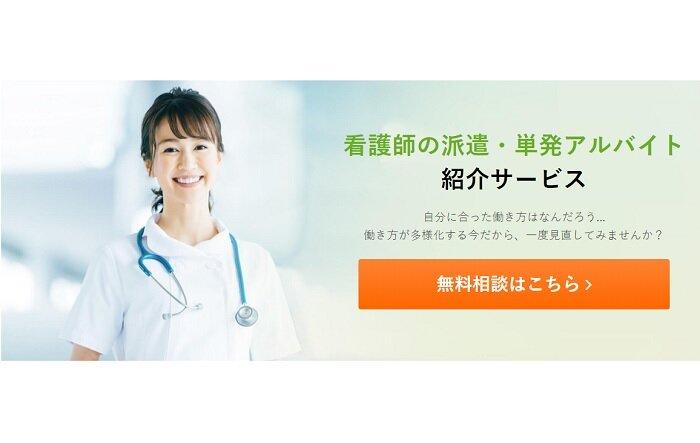 SMS コロナワクチン打ち手の看護師派遣業開始