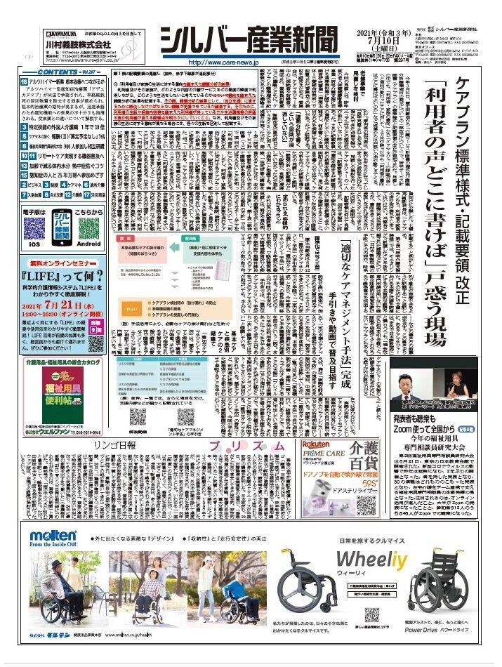 シルバー産業新聞 7月10日号 を発刊しました