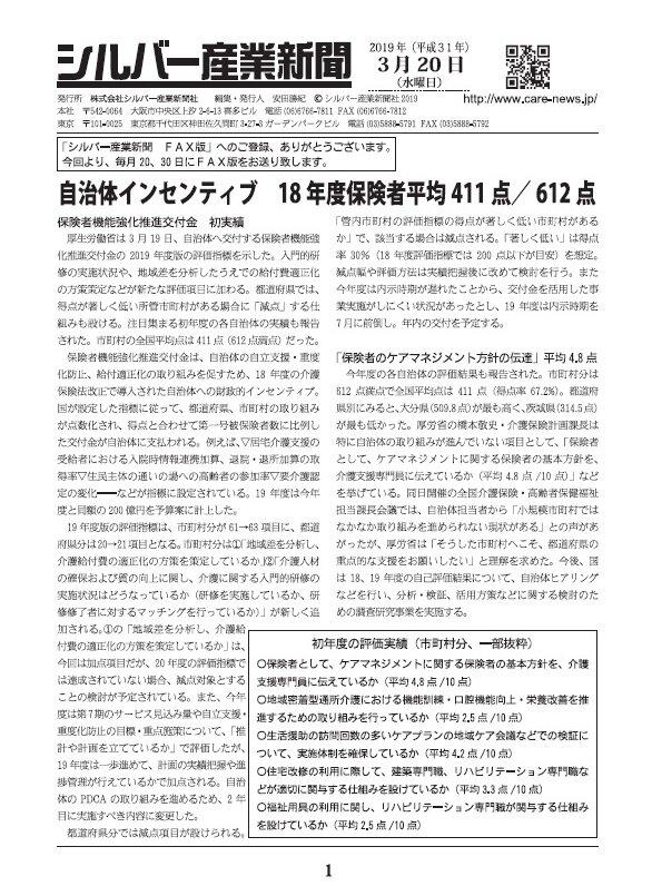 シルバー産業新聞2019年3月20日号