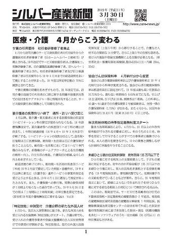シルバー産業新聞2019年3月30日号