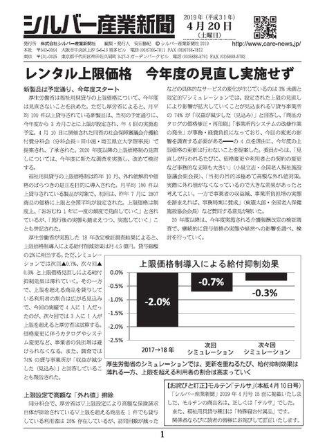 シルバー産業新聞2019年4月20日号