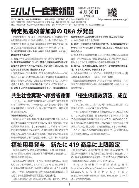 シルバー産業新聞2019年4月30日号