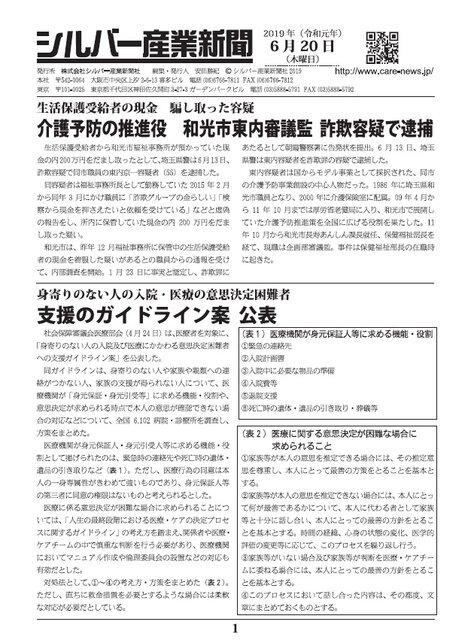 シルバー産業新聞2019年6月20日号