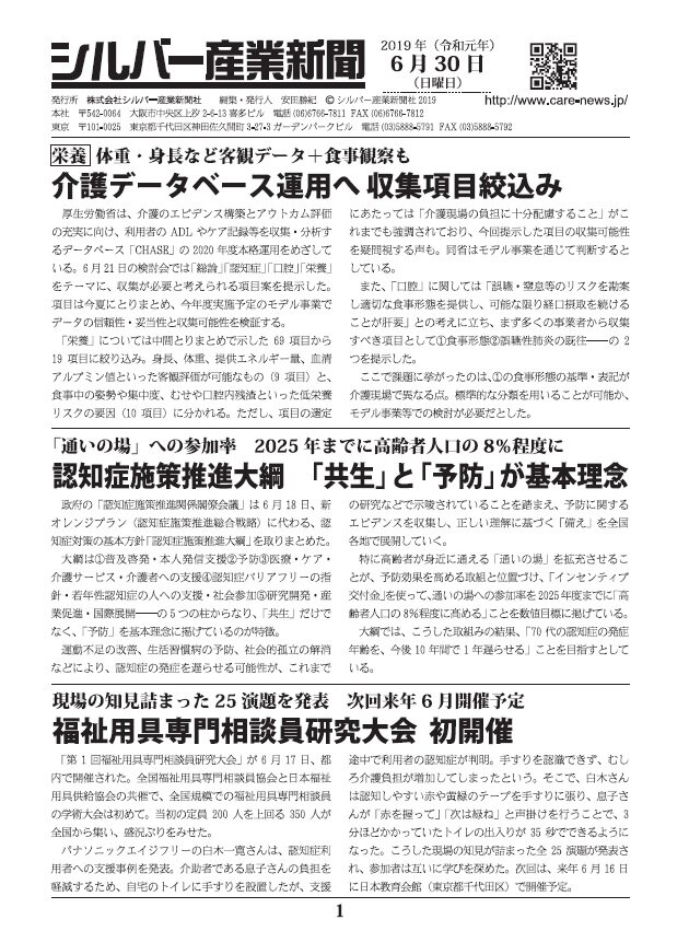 シルバー産業新聞2019年6月30日号