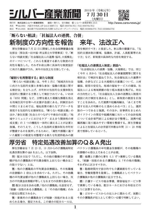 シルバー産業新聞2019年7月30日号