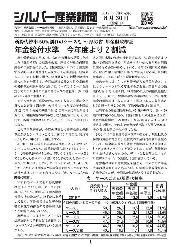 シルバー産業新聞2019年8月30日号