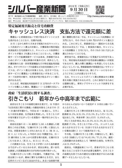 シルバー産業新聞2019年9月30日号