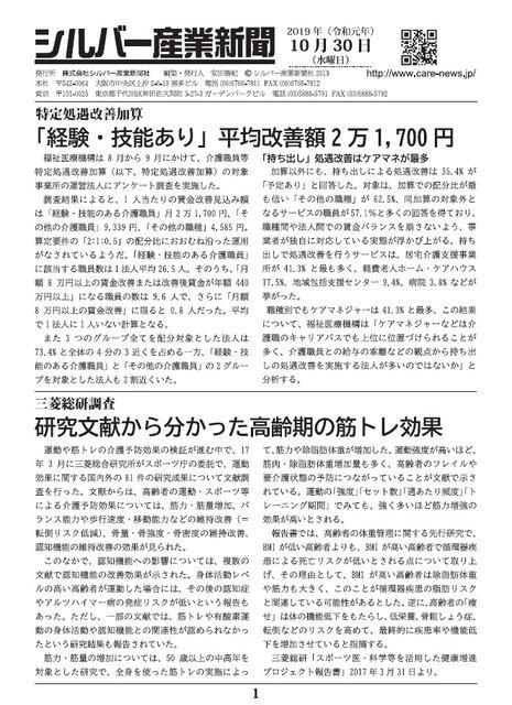 シルバー産業新聞2019年10月30日号