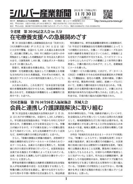 シルバー産業新聞2019年11月30日号