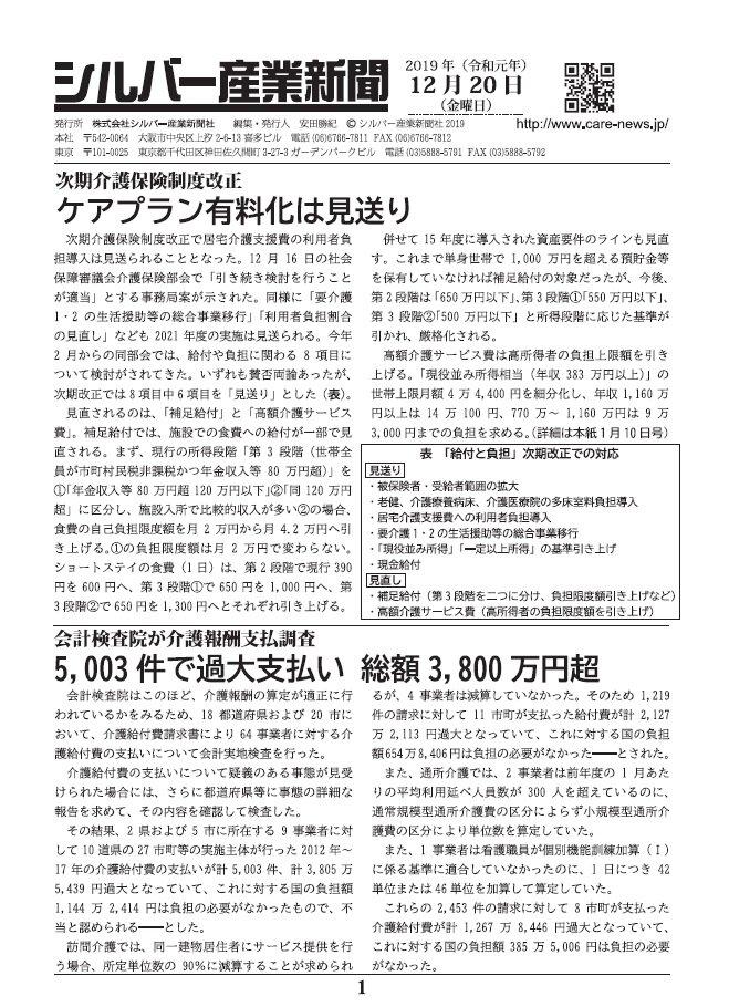シルバー産業新聞2019年12月20日号