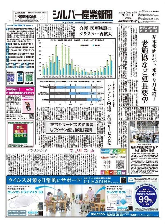 シルバー産業新聞 9月10日号 を発刊しました