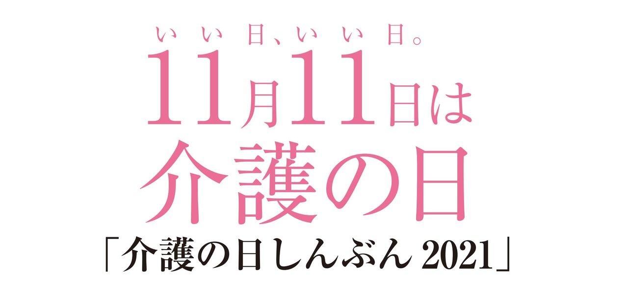【予告】「介護の日しんぶん2021」を発行します!