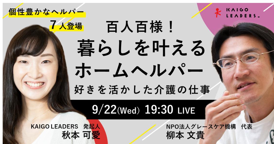 KAIGO LEADERSが9月22日(夜)、LiVE配信!