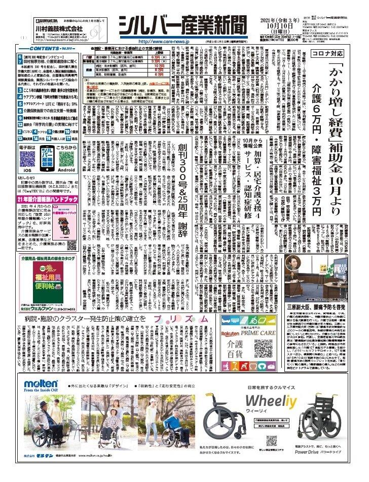 シルバー産業新聞 10月10日号 を発刊しました