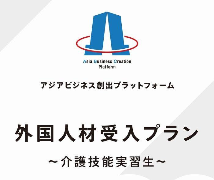 関西経済連合会 技能実習生受入れサポート