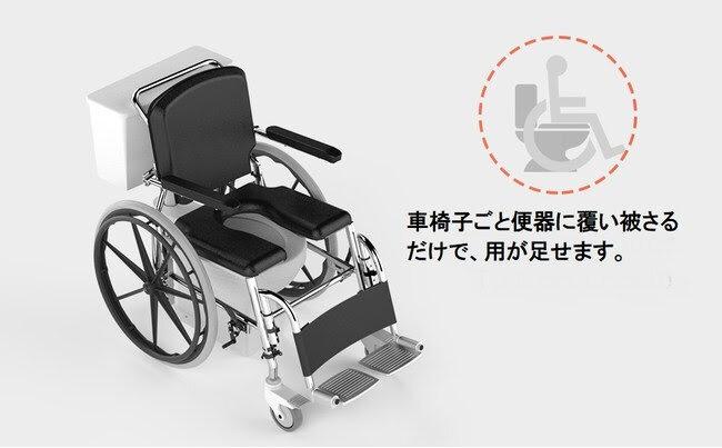 座ったまま用が足せる車いす 介護保険適用(レンタル)に
