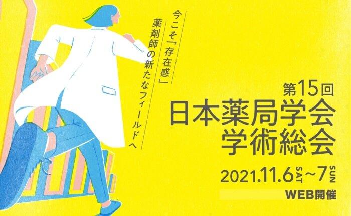 第15回日本薬局学会学術総会 薬剤師の対人業務知る場に