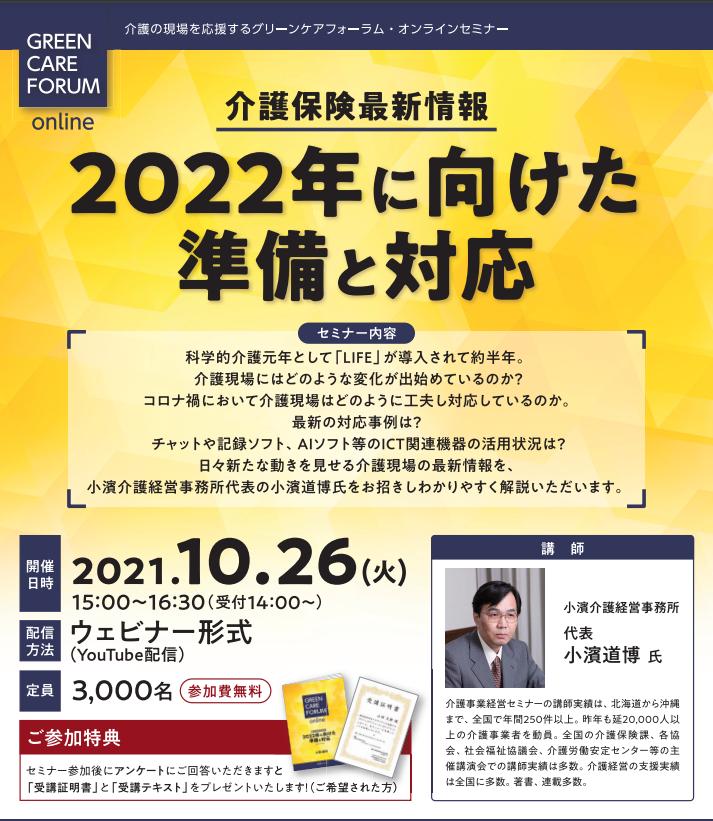 【オンライン】10月26日(火) 介護保険最新情報 2022年に向けた準備と対応