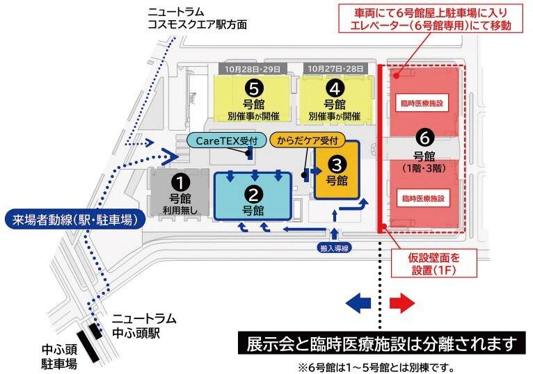 ケアテックス大阪 140社出展 10/27~29