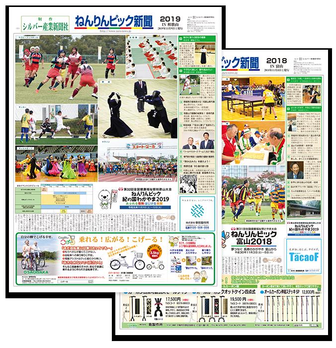 ねんりんピック新聞