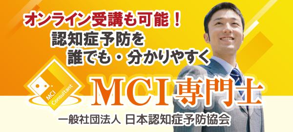 日本認知症予防協会