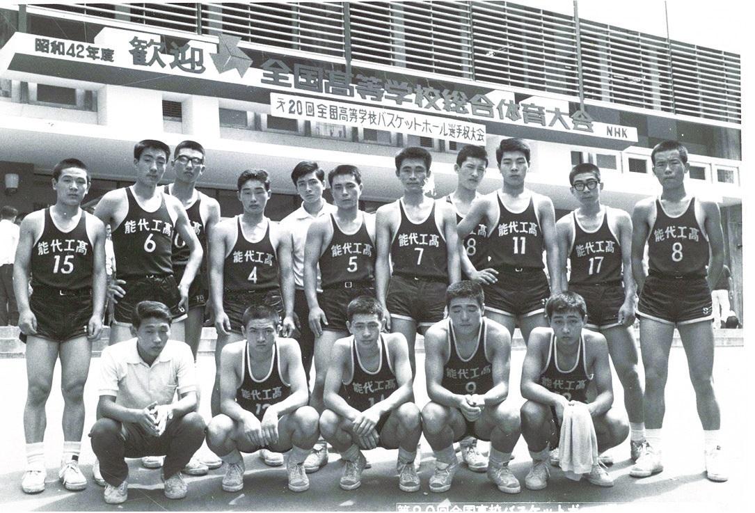 1967年インターハイ (後列左から4番目が山本さん)