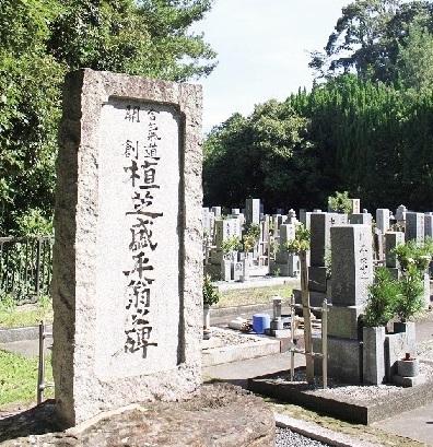 生前親交のあった高山寺にある植芝翁の墓標