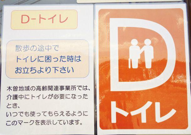 (写真①)外から見える場所 に「D-トイレ」マークを貼る