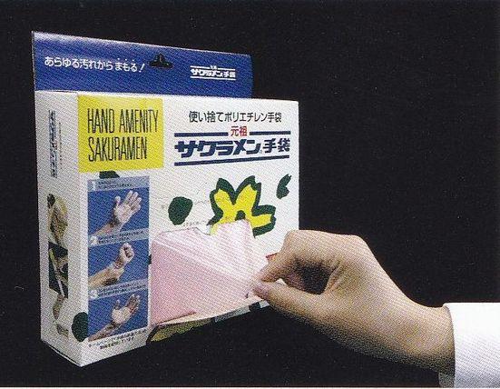 手袋を汚さずに取り出せるパッケージ