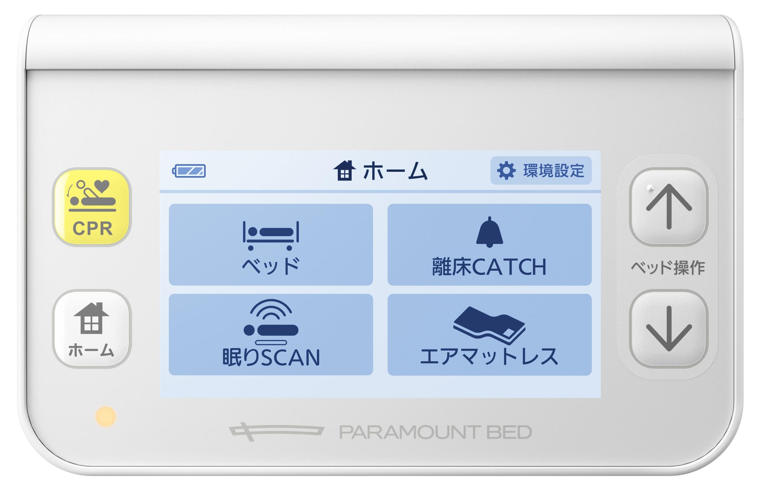 ベッドに搭載されるすべての機能を一元管理できる操作パネル「ベッドナビ」
