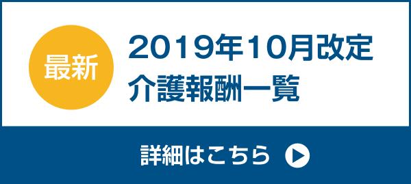 【最新】2019年10月改定 介護報酬一覧